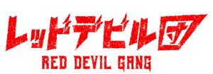 レッドデビル団ロゴ