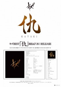 KATAKIリリース情報_OL_cs2