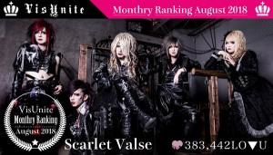 マンスリー_Scarlet Valse