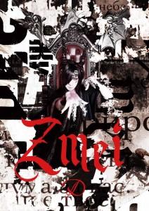 2、Dニューアルバム「Zmei」豪華数量限定盤ジャケ写
