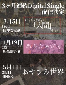 三ヶ月連続配信release