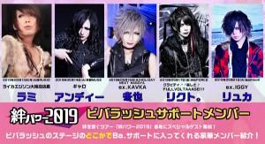 V - ビバラッシュ「絆パワー2019」サポートベーシストWEBフライヤー(2019.04)