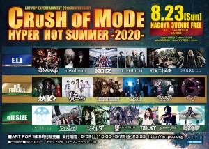 CRUSH20_0823NAGOYA_flyer0424