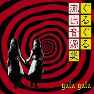 gulugulu_ryushutsu_H1_