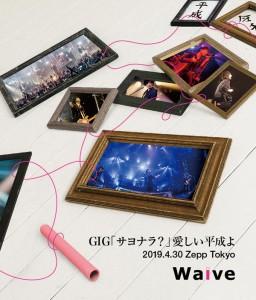 Waive_BL_JK