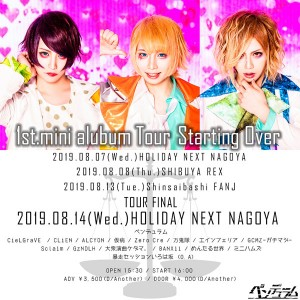 ペンデュラム1st Mini Album TOUR