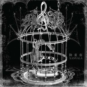XANVALA 蜀咏悄縺セ縺ィ繧—picd-006