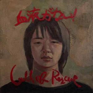 「血液がない Call of Rescue」レスキュー盤(初回限定生産) JK写 DCCL-231