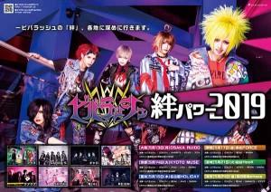 V - ビバラッシュ絆パワー2019_WEBフライヤー