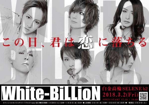 Blu-BiLLioN new maxi-single release - News - Monochrome Heaven