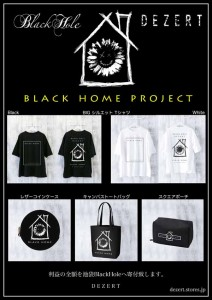 「black home」project_コラボグッズ