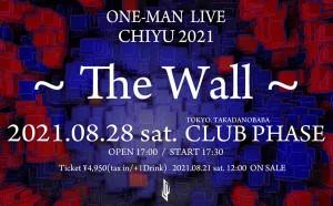 chiyu210828mainvisual