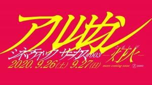 シネマティックサーカス#003 -灯火-画像
