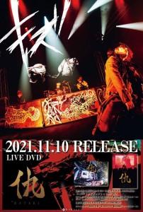 JK写_kizu_LIVE DVD仇