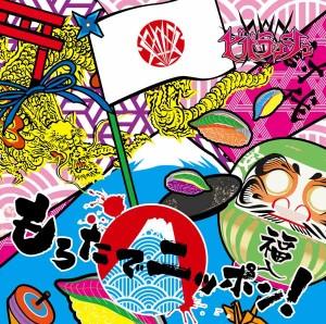 V - ビバラッシュ6thSINGLE『もろたでニッポン!』A-TYPE