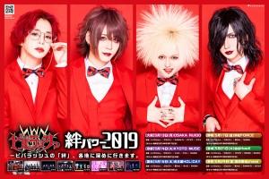 V - ビバラッシュ「絆パワー2019」WEBフライヤー(2019.04)