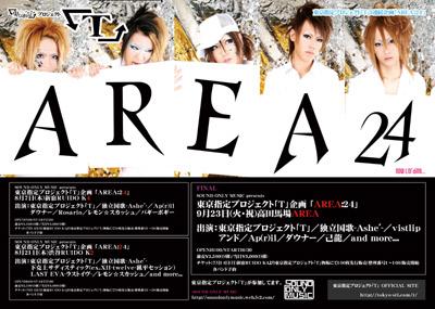 ★東京指定プロジェクト「T」★