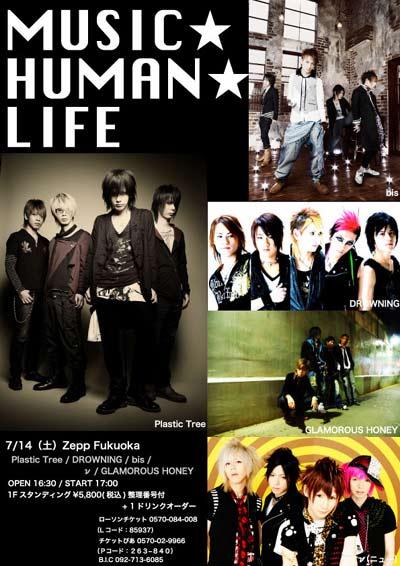 MUSIC★HUMAN★LIFE
