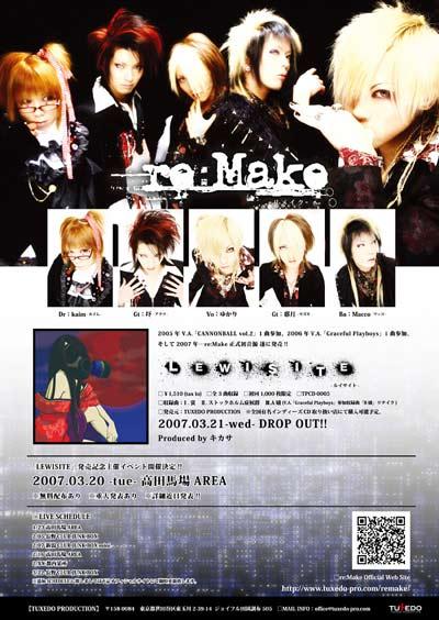 ★re:Make★