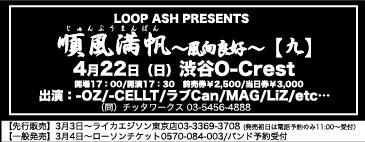 ★Loop Ash★