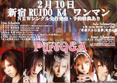★PureQ&A★