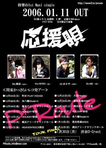 ★P*Route★