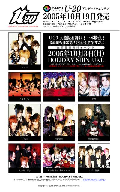 ♪HOLIDAY SHINJUKU♪