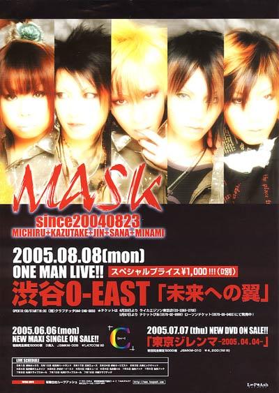 ♪MASK♪