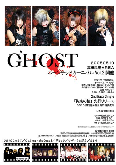 †GHOST†
