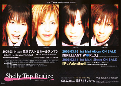 ★Shelly Trip Realize OFFICIAL HP★