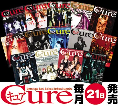 ★☆Cure☆★
