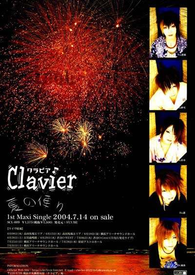 Clavier~クラビア~ OFFICIAL HP