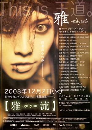 雅-miyavi- OFFICIAL site「俺様.com」