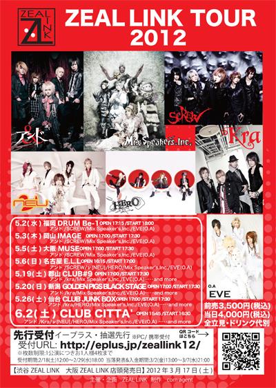 ★ZEAL LINK TOUR 2012★