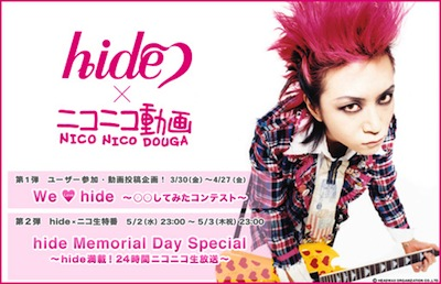 ★hide オフィシャルウェブサイト★