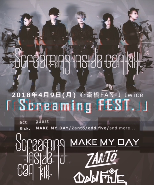 Screaming inside can kill  / Sick  will split into 2 bands --> will