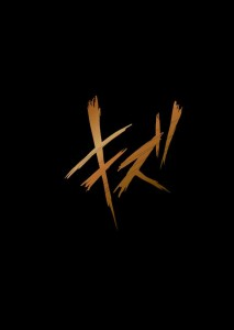 kizu_kataki_gentei_BOX_FIX