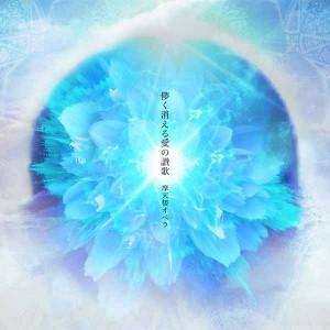 matenrou_opera_new_single