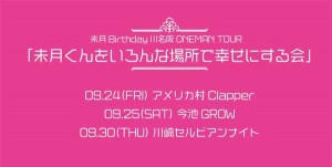 mizuki_Birthday