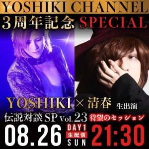 yc-vol23_kai