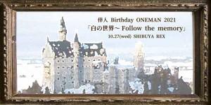 yukito_Birthday